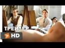 Возвращение в Брайдсхед Официальный Трейлер 1 (2008) - Мэттью Гуд, Бен Уишоу, Фелисити Джонс