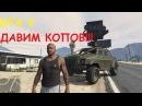 GTA5 ДАВИМ КОПОВ НА БРУТАЛЬНОЙ ТАЧКЕ
