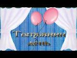 Татьянин день. Красивое поздравление для Татьяны в Татьянин день. 25 января.