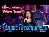 Тамара Гвердцители- Моя любимая Эдит Пиаф