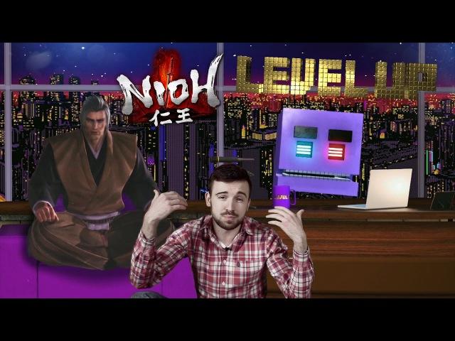 Nioh EugeneSagaz - спец гость Level Up Show - Выпуск 4