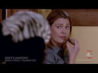 Промо Анатомия страсти (Grey's Anatomy) 12 сезон 24 серия