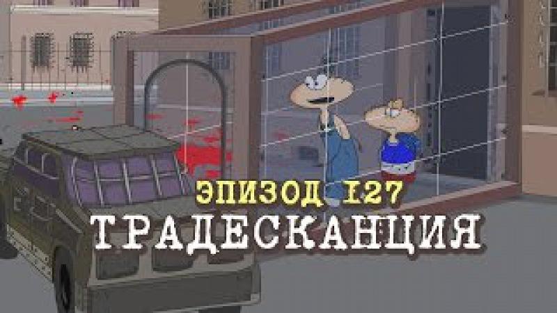 Масяня. Эпизод 127. Традесканция