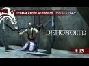 Старая Ветошь Что происходит ☯ Dishonored ☯ Прохождение 13
