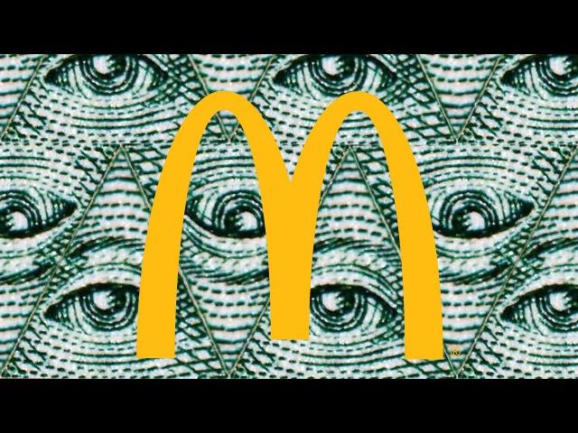 McDonalds = иллюминаты