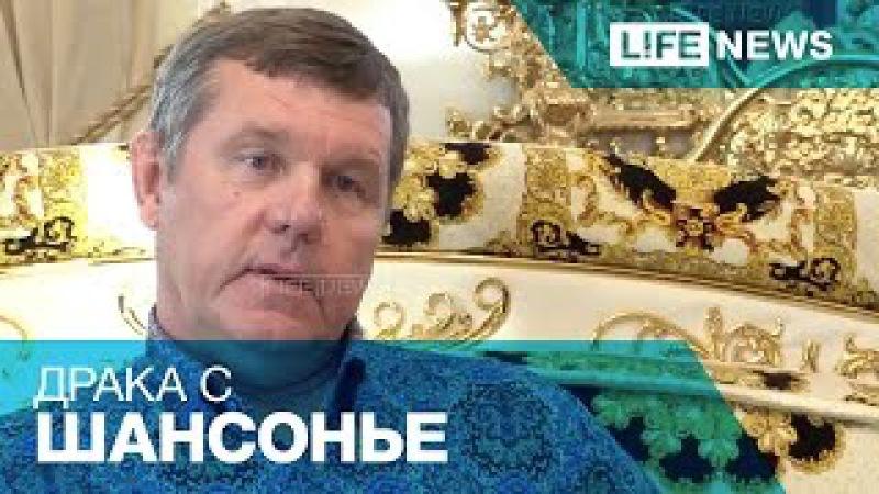 Шансонье Александр Новиков рассказал о драке с соседом