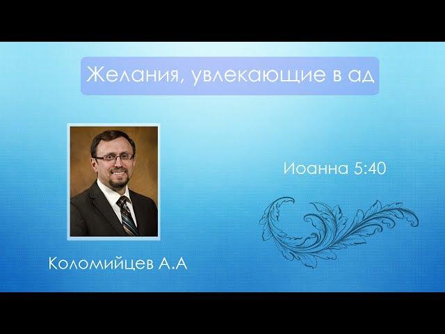 Желания, увлекающие в ад Ин 5:40 - Коломийцев А.А. 11.09.16