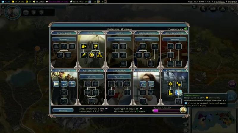 Civilization V - 42 Золотая нужда