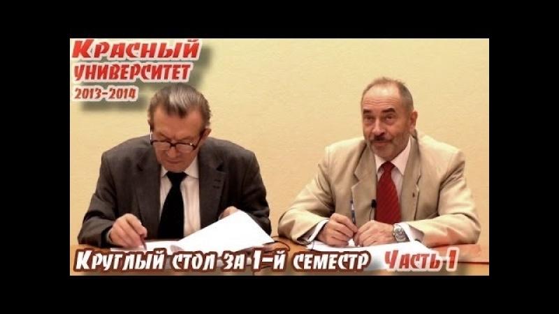 Красный университет 2013 2014 Итоговый круглый стол за 1 й семестр часть 1