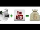 Как начать зарабатывать в YouTube на своих видеороликах - 2