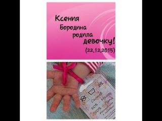 дом 2,Ксения Бородина родила дочь!