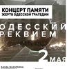 Одесский Реквием