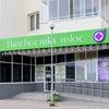 Диагностика ПЛЮС медицинский центр