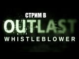 (Часть 2) Стрим в Outlast - Whistleblower