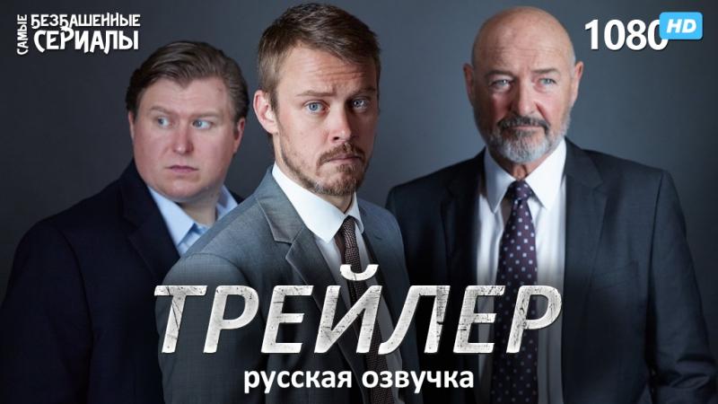 Патриот / Patriot (1 сезон) Трейлер (КиноПоиск) [HD 1080] » Freewka.com - Смотреть онлайн в хорощем качестве