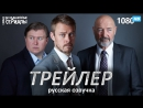Патриот / Patriot (1 сезон) Трейлер (КиноПоиск) [HD 1080]
