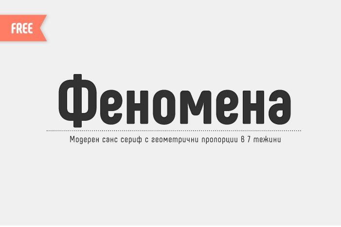 phenomena шрифт скачать бесплатно