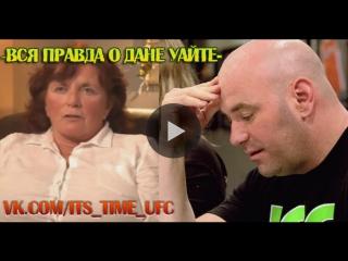 Откровения мамы Даны Уайта [Паблик IT'S TIME UFC] MMA