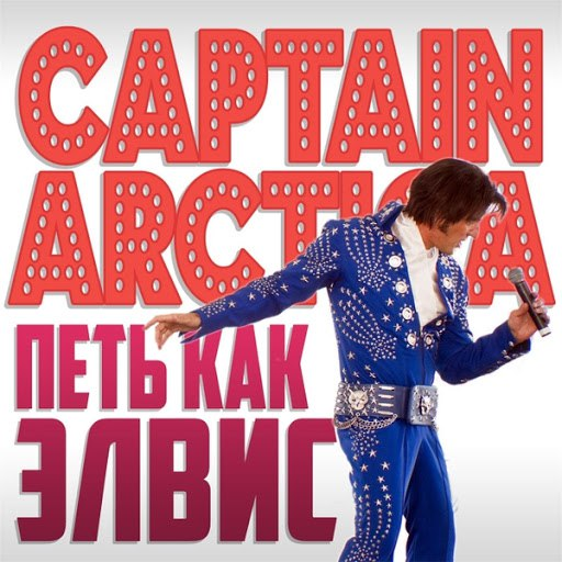 Captain Arctica альбом Петь Как Элвис