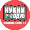 ★КУХНИ МОДУС Воронеж★ модульная мебель на заказ