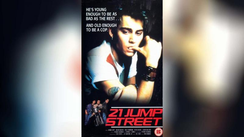 Джамп стрит, 21 (1987