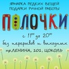 Полочки - ярмарка редких вещей (Екатеринбург)