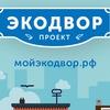 Экодвор САО Москва