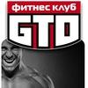 Фитнес клуб GTO тренажерный | Киров