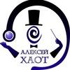 Фокусник-Иллюзионист АЛЕКСЕЙ ХАОТ