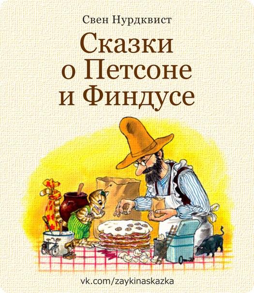 Свен Нурдквист. Сказки о Петсоне и Финдусе