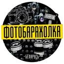 vk.com/fotobaraholkaby