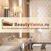 Beautyvanna.ru - Дизайн и ремонт ванной комнаты