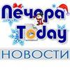 Печора Today - НОВОСТИ