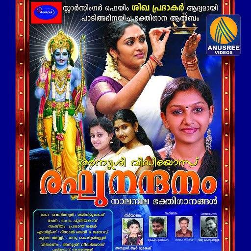 Riya альбом Raghu Nandhanam