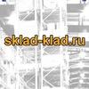 СКЛАД-КЛАД. Стеллажи и складское оборудование
