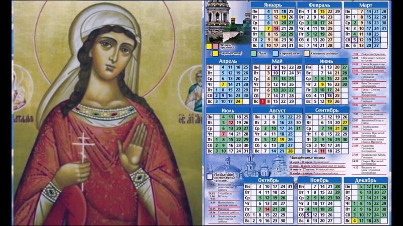 Святая мученица Пелагия, дева Тарсийская