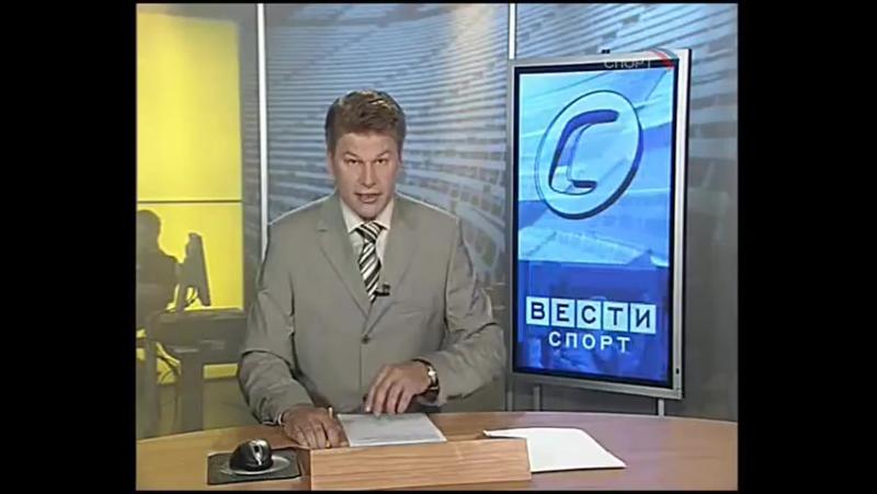 20.05.2006. Вести-Спорт