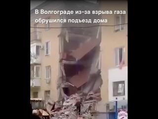 Взрыв газа в Волгограде