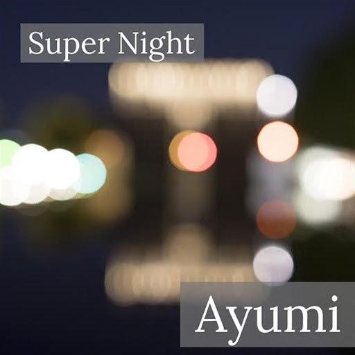 Ayumi альбом Super Night
