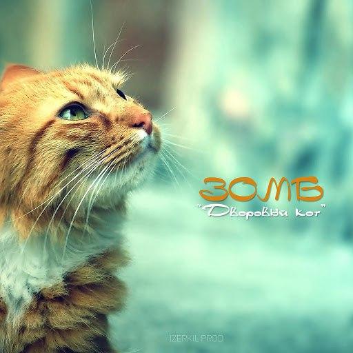 Зомб альбом Дворовый кот