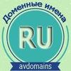 Avdomains: домены ru
