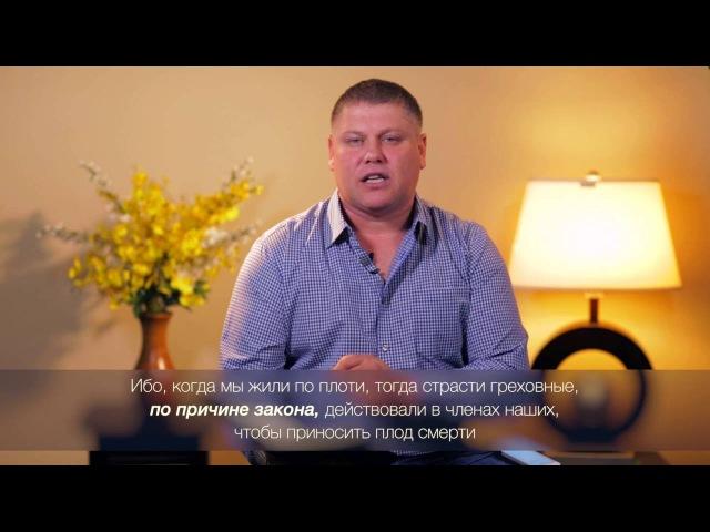 Виктор Томев - Причина греха - закон