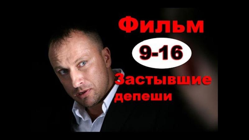 Фильм Застывшие депеши серии 9-16 в гл.роли Дмитрий Нагиев Боевик Детектив,