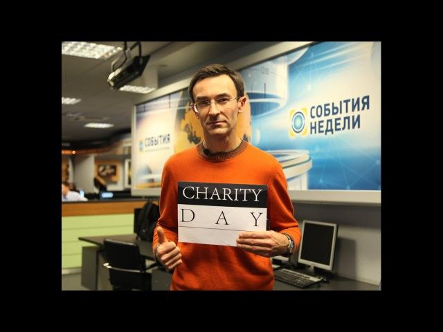 Сharity day. Олег Панюта