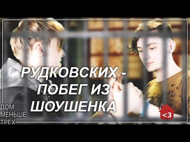 РУДКОВСКИХ - ПОБЕГ ИЗ ШОУШЕНКА [vk.com/houselessthan3]
