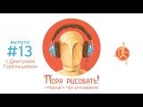 Подкаст Пора рисовать! #13. Дмитрий Горелышев, художник-график и преподаватель.