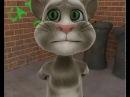 Говорящий кот Том ни кто не видел его подружку 0 0 =