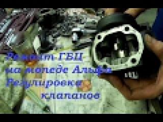 Ремонт головки на мопеде Альфа, Орион. Регулировка клапанов
