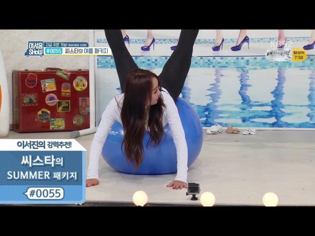 Hyorin Bora sexy silhuette training 160624 (효린 보라 섹시 한 실루엣 교육)