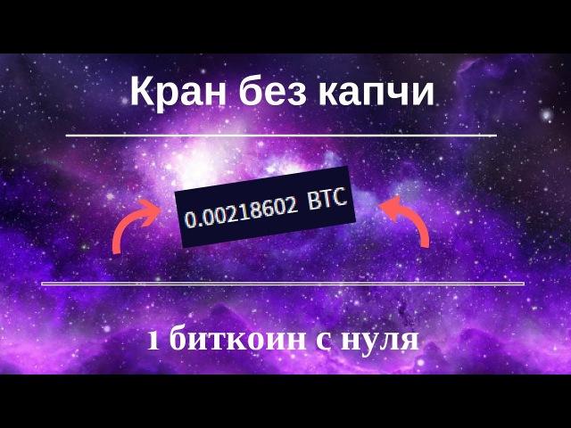 1 биткоин с нуля Кран без капчи Заработок без вложений